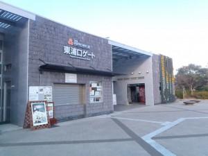 12) 東浦口ゲート
