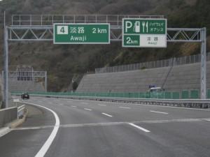 13) 明石大橋を渡ると淡路島