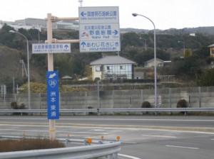 17) 国営明石海峡公園左折表示
