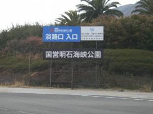23) 淡路口入口案内板を確認