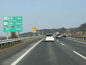 1) 神戸淡路鳴門道 東浦ICへ