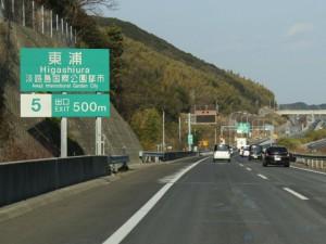 2) 東浦ICへ