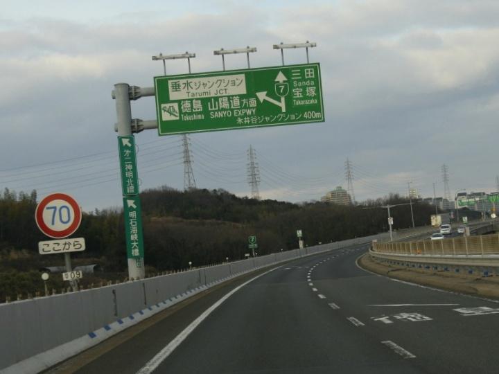 アクセス 明石・姫路方面から車をご利用の場合 | 淡路島 国営明石海峡公園