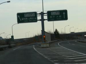 9) 分岐 神戸淡路鳴門道 淡路島方面へ