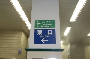 2) JR三ノ宮駅東口へ