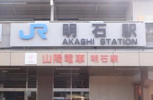 1) JR明石駅