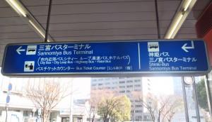 4) 三宮バスターミナル案内表示を左へ