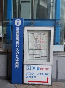 5) 三宮駅周辺バスのりば案内表示板を右へ
