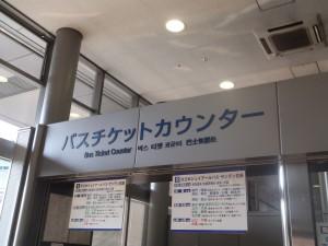7) バスチケットカウンター