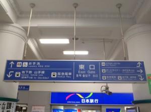 3) JR三ノ宮駅東口を出て右へ