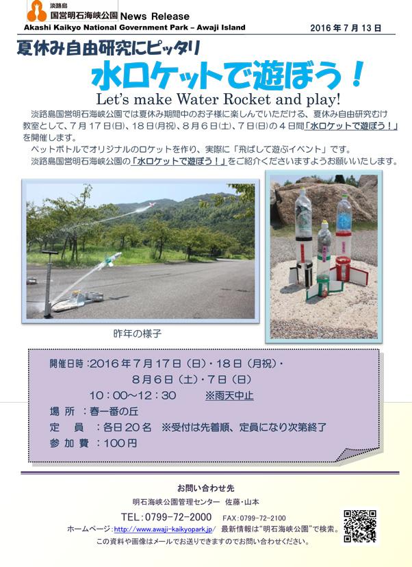 http://awaji-kaikyopark.jp/wp-content/uploads/2016/07/824581a2607a78f68fefd0942f5f71c7.jpg
