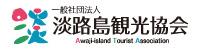 淡路島観光協会