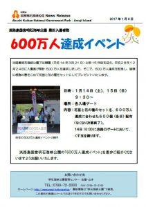 87記者発表◇600万人達成記念イベント170108.jpg