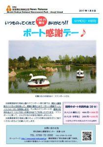 88記者発表◇ボート感謝デー170108.jpg
