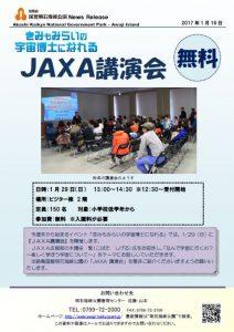 91記者発表◇JAXA講演会170119