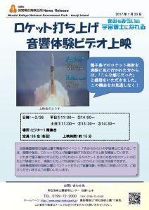 93記者発表◇ロケット打ち上げ音響体験ビデオ上映170123