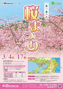 2017.2_明石海峡公園_桜まつり(オモテ面)_cs5