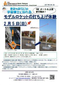96記者発表◇モデルロケットの打ち上げ体験170201