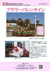 98記者発表◇フラワーバレンタイン170204