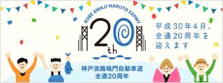 神戸淡路鳴門自動車道 全通20周年